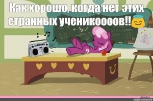 Создать мем: my little pony friendship is magic, школьный класс для пони, млп фоны школа