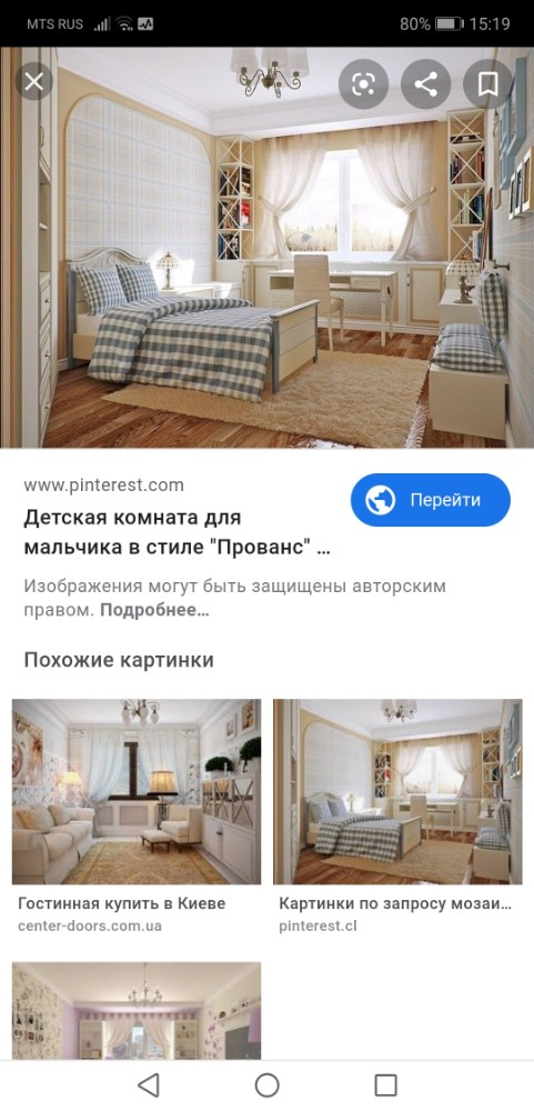 Create Meme Children S Room In The Provence Style The Interior In The Provence Style Bedroom In Provence Style Pictures Meme Arsenal Com