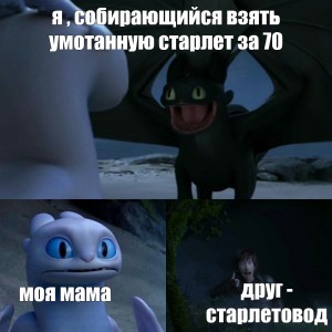 Create meme: How to train your dragon 3, toothless and day fury meme, toothless and day fury