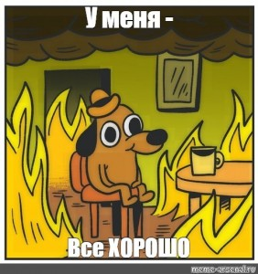 Create meme: this is fine , this is fine meme, dog in the burning house meme