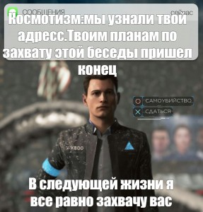 Создать мем: detroitbecomehuman, игра detroit become human, свежие мемы