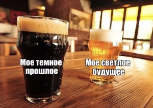 Create meme: beer humor, dark beer, beer meme