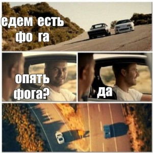 Create meme: meme of fast and furious 7, fast and furious 7 , football memes