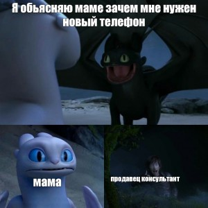 Create meme: how to train your dragon 3 meme template, toothless and day fury, How to train your dragon 3