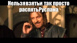 Создать мем: mordor, lord of the rings, sean bean