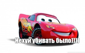 Создать мем: lightning mcqueen, cars 1 mcqueen movie, фото тачки маквин