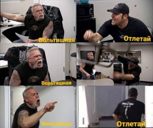 Создать мем: american chopper meme template, american chopper мемы, american chopper argument мем